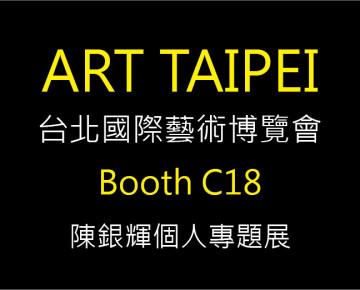 台北國際藝術博覽會 陳銀輝個人專題展2009/8/28~9/1