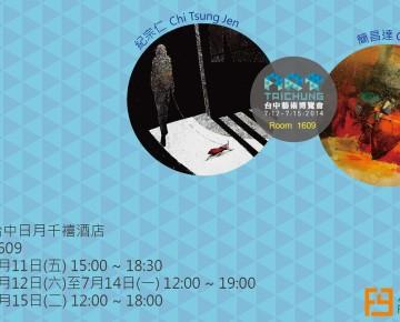 2014 台中藝術博覽會