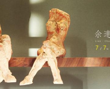余連春雕塑展 2017.07.07-07.30