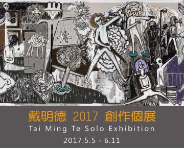 戴明德2017創作個展 2017.5.5~6.11
