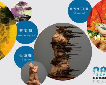 台中藝術博覽會2017.7.21-23
