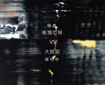 2016台北國際藝術博覽會-板塊位移VS大跨距  楊柏林   世貿一館 展位A1