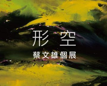 2017台北國際藝術博覽會-「形空」蔡文雄個展 2017.10.20-10.23