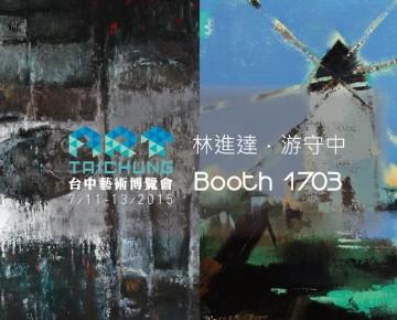 2015台中藝術博覽會展覽實況 7.11~7.13