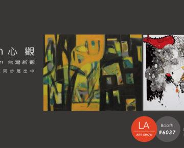 2018 LA Art Show 心觀·台灣新觀