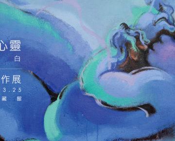 釋放的心靈-盛宴•獨白 林進達創作展